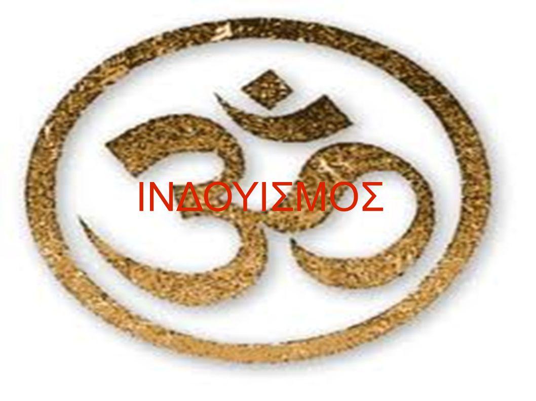 Θρησκεύματα του Κόσμου [Ινδουισμός]